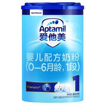 Aptamil爱他美婴儿配方奶粉1段800g(0-6个月)