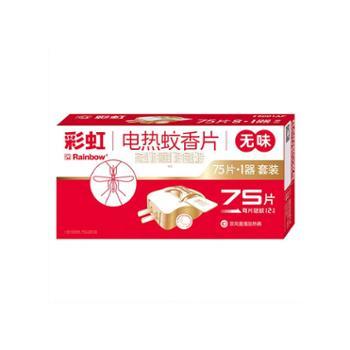 彩虹蚊香片直插器特惠装(75片1器)无香