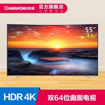 长虹55G655英寸4K超清智能液晶曲面电视(黑色)