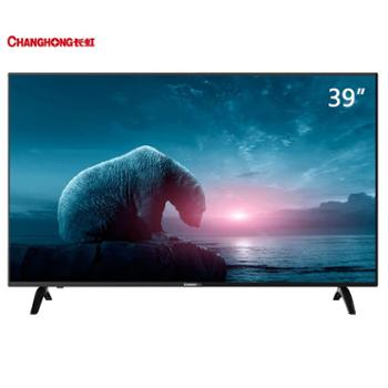 长虹电视机39M139吋液晶电视LED蓝光节能护眼平板电视机40