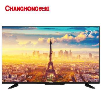 长虹电视机32T8S欧宝丽32吋64位智能网络LED平板液晶电视机