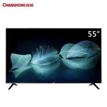 长虹55D3S55英寸led智能4K网络平板液晶电视机5060