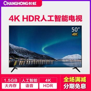 长虹电视机50A3U50英吋智能电视25核超高清4KHDR