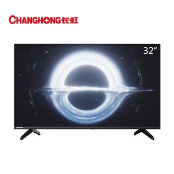 长虹32英寸高清LED液晶电视机长虹32M2