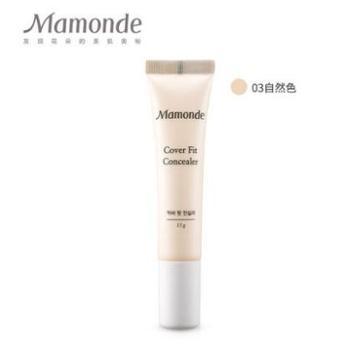 Mamonde/梦妆万饰如意遮瑕霜 15g 03自然色 遮盖瑕疵 净透肌肤