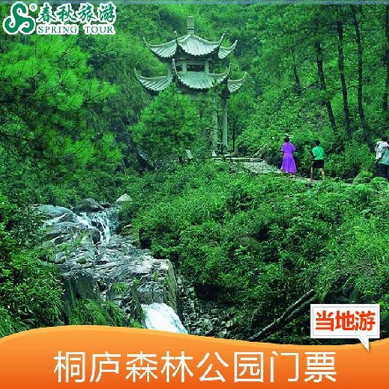 【桐庐旅游景点门票】大奇山国家森林公园