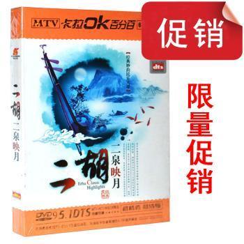 二胡二泉映月MTV卡拉ok百分百60首歌王DVD9