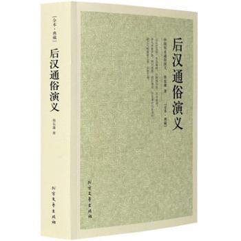 后汉通俗演义(足本典藏)中国历代通俗演义
