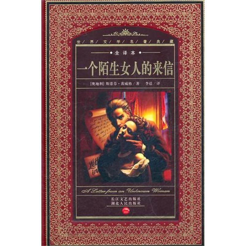 世界文学名著典藏一个陌生女人的来信全译本