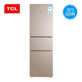 TCLBCD-220TF1三门式电冰箱三开门节能家用冷藏冷冻静音