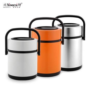 兴财 家用不锈钢超长保温饭盒3层真空便当盒成人多层带盖便携提锅