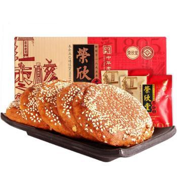 荣欣堂红枣核桃仁太谷饼1680g 传统糕点山西特产美食