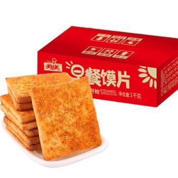 美味美山西特产多口味混合装馍片1kg