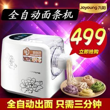 """""""善融爱家节""""Joyoung/九阳面条机JYS-N6全自动DIY智能小型家用全自动制面条机"""