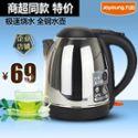 """""""善融爱家节""""Joyoung/九阳 电水壶开水煲 JYK-17C10 食品级304不锈钢 1.7L大容量"""