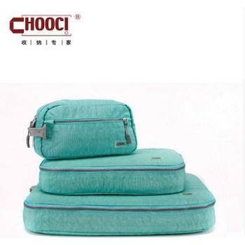 CHOOCI缤彩旅行收纳三件套CR0301