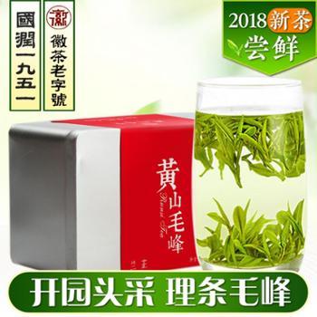 润思2018新茶黄山毛峰明前春茶50g绿茶理条毛峰