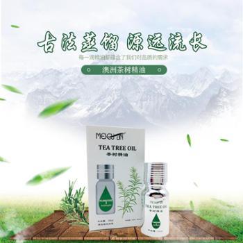 美菰林茶树精油10g 99.9%天然植物香薰护肤澳洲茶树平衡水油