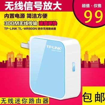 TPLINK迷你无线路由器wifi TL-WR800N 300M 便携式 中继桥接