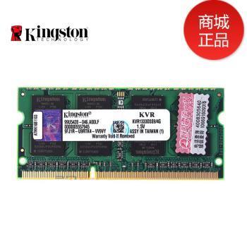 金士顿 笔记本内存条 DDR3 1333 4G 兼容1066