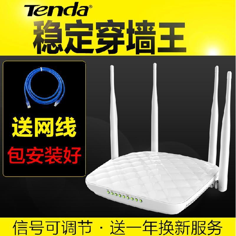 腾达fh456四天线无线路由器家用wifi光纤漏油穿墙王有线桥接300m