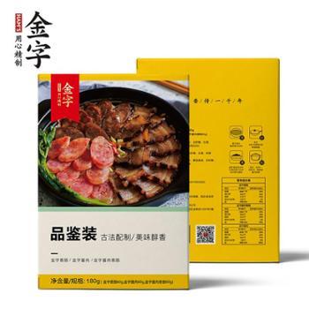 金字腊肠酱肉香肠3款组合品鉴装180g*2盒腊味煲仔饭半成品肉