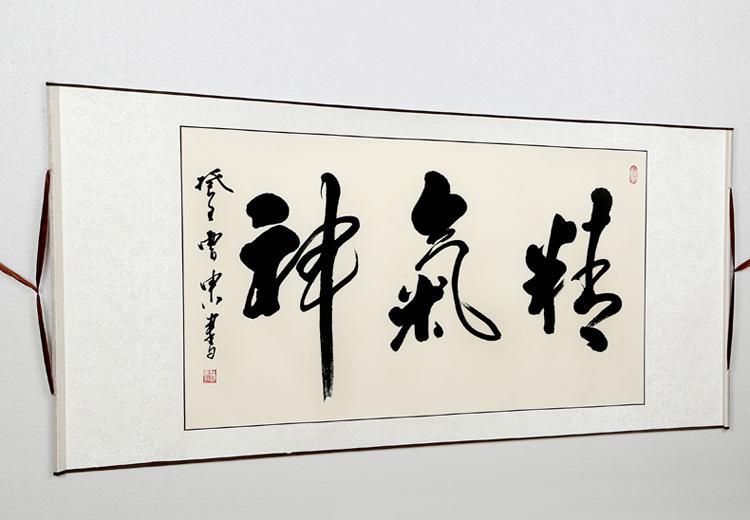 精气神字画书法办公室书房客厅已装裱 名人名家书画作品 真迹