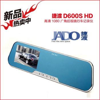 捷渡D600SHD高清1080夜视广角后视镜行车记录仪4.3寸屏蓝镜防眩