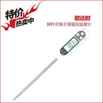 欧达时家用厨房食品温度计油温奶粉液体膏体电子测温仪探针式