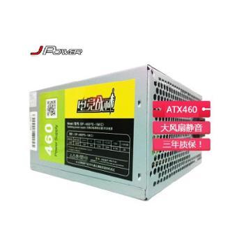 超静音台式主机箱电脑电源ATX460W电脑电源大风扇支持双核四核