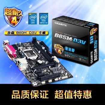 技嘉GA-B85M-D3V 主板 LGA1150针脚 替代B85M-HD3