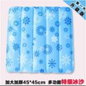 冰垫冰砂汽车冰坐垫 笔记本 散热垫 冰枕冰凉垫 床垫沙发垫