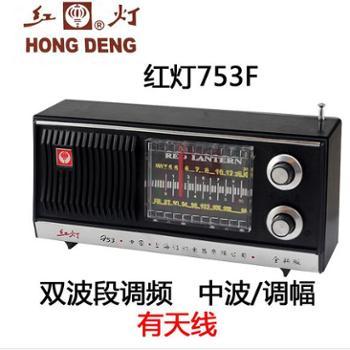 红灯 复古老式上海红灯牌753收音机老人台式木质仿古便携式半导体收藏