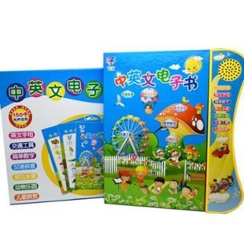 智慧鱼 宝宝电子早教机书 儿童中英文学习点读机婴幼儿益智有声发声玩具