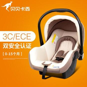 贝贝卡西儿童安全座椅婴儿宝宝摇篮提篮车载汽车用新生儿0-15月