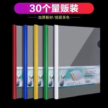 30个装创易文具A4拉杆夹办公透明抽杆夹加厚资料夹彩色报告文件夹