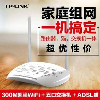TPLINK300M兆adsl电信宽带无线猫路由器+MODEM一体机wifi穿墙AP