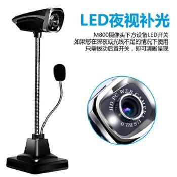 炫光M800高清视频摄像头主播美颜台式电脑家用带麦克风话筒夜视
