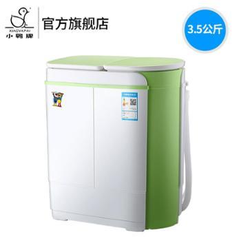 小鸭牌XPB35-1626S双桶家用小型洗衣机迷你婴儿童带甩干半全自动