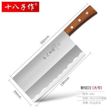 十八子作菜刀家用不锈钢斩切刀厨师专用切片刀切菜刀阳江刀具