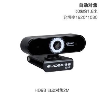 谷客自动对焦高清1080P电脑摄像头笔记本台式*直播设备带麦克风USB主播用虎牙yy酷狗人像采集上课学习