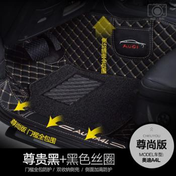 2018款奥迪A6LQ5A4LA3Q3脚垫全包围汽车专用三厢两厢车脚垫尊尚款