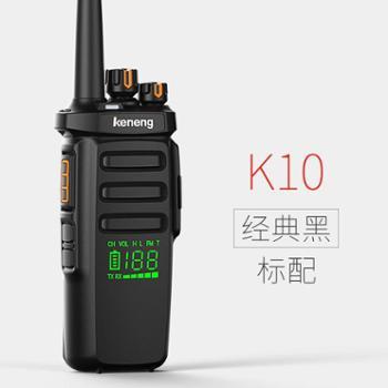 keneng/柯能大功率对讲机民用50公里户外工地无线电10W手台手持器