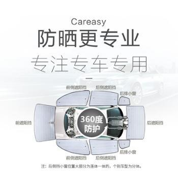 19款东风本田CRV专用遮阳帘汽车遮阳挡防晒隔热遮阳板侧窗前档风