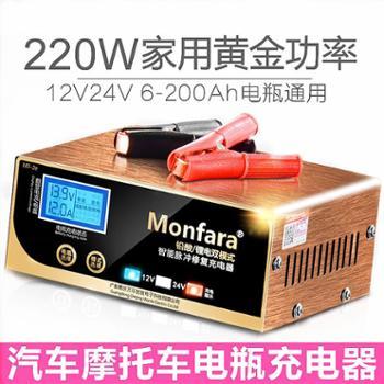 汽车摩托车电瓶充电器12v24v伏蓄电池充电机大功率纯铜修复通用型