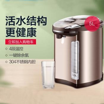 Midea/美的PF704C-50G电热水瓶家用保温304不锈钢5L水壶泡奶冲茶