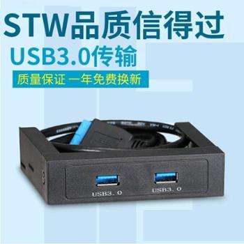 STWUSB3.0前置面板机箱软驱位前置面板usb台式机电脑主机前置面