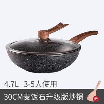 Joyclad德国麦饭石不粘锅炒锅家用平底煎锅炒菜锅电磁炉燃气灶用