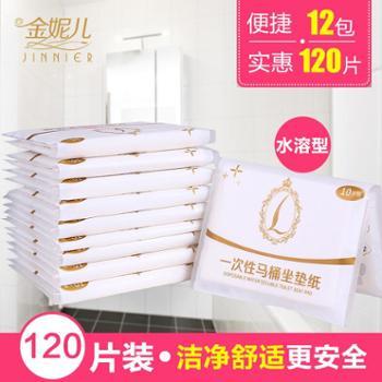 一次性马桶垫坐垫纸坐便套垫纸酒店专用可冲溶水孕产妇旅行120片