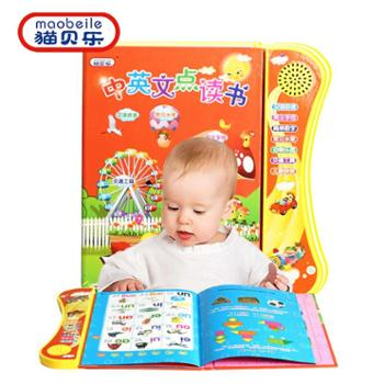 猫贝乐幼儿童中英文电子书点读书宝宝学习机点读识字有声早教玩具